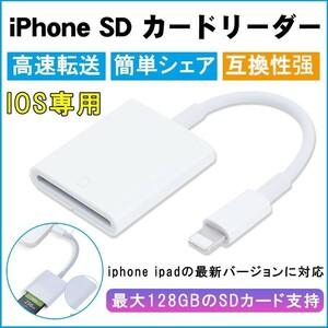 iPhone iPad 用 SD カード リーダー 写真とビデオ伝送