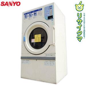 【中古】K▼サンヨー コイン式ガス乾燥機 乾燥容量 25kg 都市ガス 天然ガス 三相200V 60Hz SCD-3251GC (22822)