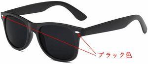 ウェリントン偏光メンズサングラス UVカットレディースサングラス UV400加工 男女共用【箱無し】 【色:ブラック色】