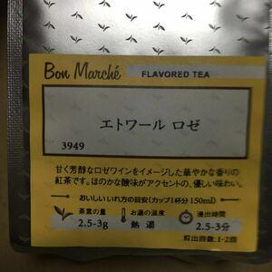 ルピシア エトワール ロゼ 50g フレーバードティー 紅茶 新品 未開封 ロゼワイン