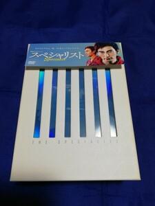 スペシャリスト DVD-BOX 草彅剛