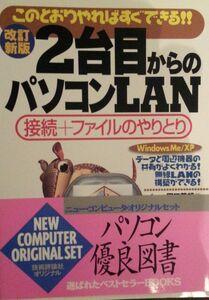 このとおりやればすぐできる!!改訂新版2台目からのパソコンLAN―接続+ファイルのやりとり Windows Me/XP