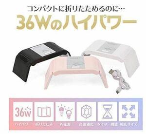 ネイルドライヤー LED UVライト ジェルネイルライト レジン用ライト36w UVレジン 硬化用 コンパクト 折りたたみ (white 白)