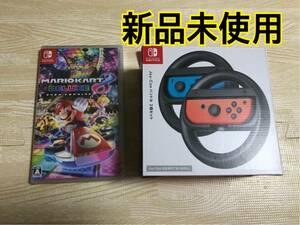 【新品】マリオカート8デラックス Joy-Conハンドル ジョイコンハンドル セット ニンテンドースイッチ