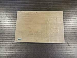 かえで杢(楓) チジミ杢 玉杢 (300×200×18)mm 1枚 無垢一枚板 送料無料 [2304] メープル カエデ キヤンプ 道具 まな板 材料 木材
