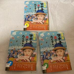 レンタル版 DVD また来てマチ子の、恋はもうたくさんよ 私立恵比寿中学 小林歌穂 全3巻セット