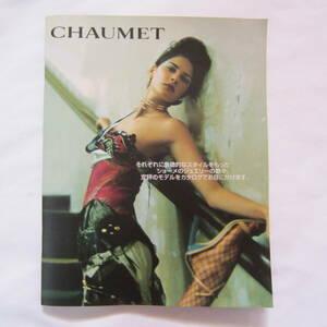 CHAUMET ショーメ 2002年 カタログ 価格表付属 時計 リング ジュエリー ネックレス ペンダント ブレスレット