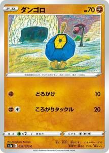ポケモンカード 【S5a】 ダンゴロ 038/070 C 強化拡張パック 双璧のファイター★7枚まで