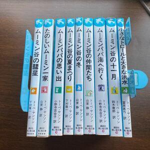 ムーミン 青い鳥文庫 全巻セット