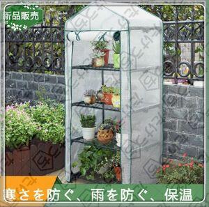 保温や鳥よけ、雨よけ対策に!PE素材 ビニールハウス 簡易温室 ビニール温室 四階 鉢植え 多肉植物 インストールが簡単 WEN3