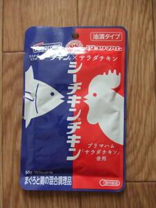 【シーチキン×サラダチキン・油漬けタイプ★】