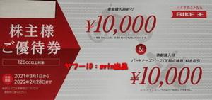 即決★バイク王&カンパニー BIKE王 株主優待券 10000円割引 2022年2月28日迄