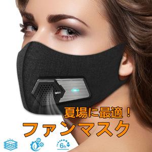 マスク扇風機 2段風速 電気呼吸バルブ USB 空気冷却器ファン排気ファン 夏用マスク ひんやり 蒸れない 涼しい 冷感マスク ファンマスク