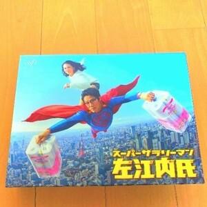 スーパーサラリーマン左江内氏 DVDBOX