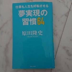 仕事も人生も好転させる夢実現の習慣64実業之日本社
