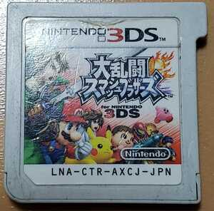 送料無料 3DS 大乱闘スマッシュブラザーズ ソフトのみ ★