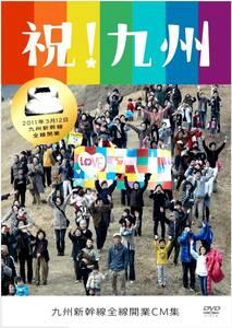 ◆送料無料 新品未開封『祝!九州 九州新幹線全線開業CM集』DVD