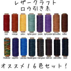 レザークラフト ロウ引き糸 16色 ACセット