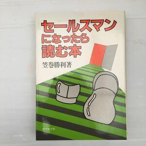 zaa-144★セールスマンになったら読む本 単行本 1980/8/1 笠巻勝利 (著)ダイヤモンド社