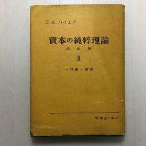 zaa-150★『資本の純粋理論 』 (1944年) - 古書, 1944/1/1 ハイエク (著), 一谷 藤一郎 (翻訳) 実業之日本社