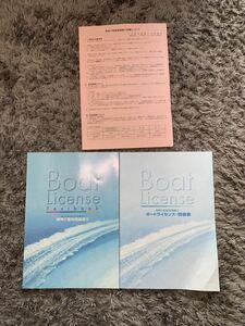 ★送料無料★特殊小型船舶操縦士 試験対策関連 ◆ ボートライセンステキスト ボートライセンス問題集 学科試験問題冊子