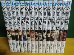 芥見下々 呪術廻戦 0~14巻の15冊セット 全帯付 14巻のみ初版