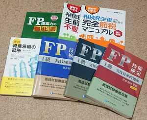 FP1級 実技 攻略 資産相談業務 資産承継の勘所 完全節税マニュアル 強化書