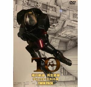 お値下げしました!「TO 楕円軌道&共生惑星 ディレクターズカット版 ツインパック DVD」