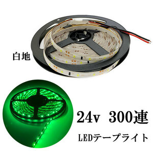 LEDテープライト 24V 5M 300連 防水 正面発光 白地 グリーン 発光 送料無料