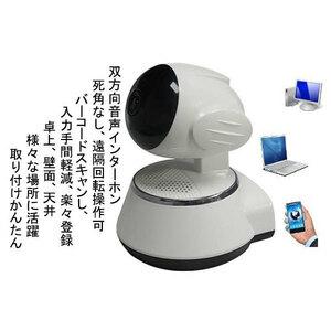 358度回転 P2P 防犯 ネットワークカメラ 音声 遠隔 ベビーカメラ 防犯カメラ
