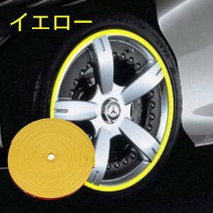 диск  обод защита   лента   наклейка   Защита  крышка   автомобиль   царапина   ремонт  8m  рулон   цвет  желтый   Бесплатная доставка