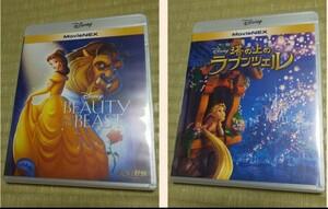 塔の上のラプンツェル 美女と野獣 ブルーレイ MovieNEX Blu-ray ディズニー プリンセス