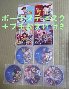 ① Blu-ray トイストーリー トイストーリー2 トイストーリー3 トイストーリー4 ディズニー MovieNEX ブルーレイ