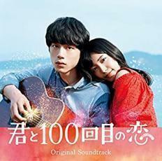 映画 君と100回目の恋 オリジナル・サウンドトラック 通常盤 レンタル落ち 中古 CD