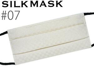 マスク ベージュ系 洗える 絹マスク 日本製 抗ウイルス加工剤 抗ウィルスフィルター 不織布 小杉織 布マスク 抗酸化作用 抗菌作用 送料無料