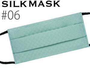 マスク 薄いグリーン系 洗える 絹マスク 日本製 抗ウイルス加工剤 抗ウィルスフィルター 不織布 小杉織 布マスク 抗酸化 抗菌作用 送料無料