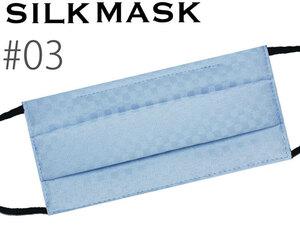 マスク 水色 洗える 絹マスク 日本製 抗ウイルス加工剤 抗ウィルスフィルター 不織布 小杉織 布マスク 抗酸化作用 抗菌作用 送料無料