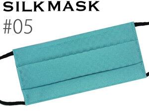マスク グリーン系 洗える 絹マスク 日本製 抗ウイルス加工剤 抗ウィルスフィルター 不織布 小杉織 布マスク 抗酸化作用 抗菌作用 送料無料
