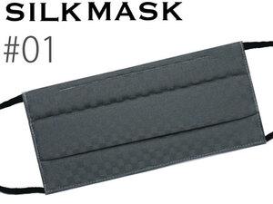 マスク ブラック 洗える 絹マスク 日本製 抗ウイルス加工剤 抗ウィルスフィルター 不織布 小杉織 布マスク 抗酸化作用 抗菌作用 送料無料