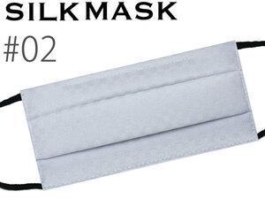 マスク グレー 洗える 絹マスク 日本製 抗ウイルス加工剤 抗ウィルスフィルター 不織布 小杉織 布マスク 抗酸化作用 抗菌作用 送料無料