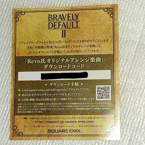 任天堂 スイッチ nintendo switch BRAVELY DEFAULTⅡ ブレイブリーデフォルト2 Revo 楽曲 ダウンロードコード DLC スクウェア・エニックス