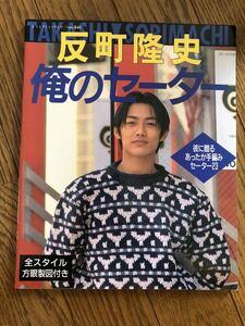 反町隆史 俺のセーター