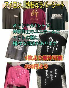 オリジナルTシャツ、タオル、、マスクなどに、アイロン転圧用カッティングラバープリントシート