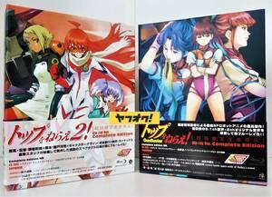 トップをねらえ! トップをねらえ2! ブルーレイ ボックス 初回限定生産 解説書 EXディスク BD Blu-ray Box Complete Edition 送料無料