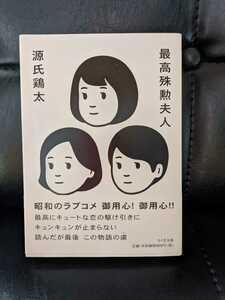 最高殊勲夫人 源氏鶏太 昭和 ラブコメ 本 小説