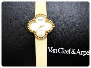 美品★Van Cleef&Arpels ヴァンクリーフ&アーペル アルハンブラスモール腕時計 K18YGシェル文字盤★