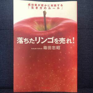 落ちたリンゴを売れ! 成功者が密かに実践する 「生き方のルール」 箱田忠昭