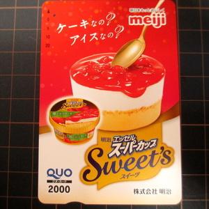 【使用済】明治エッセルスーパーカップ Sweet's クオカード