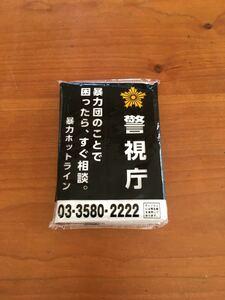 警視庁 警察 暴力団 ポケットティッシュ 粗品 非売品