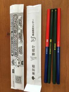 鉛筆 黒 赤 青 4本セット 未使用 警視庁